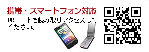 携帯・スマートフォン対応