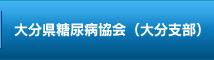 大分県糖尿病協会(大分支部)