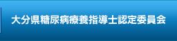 大分県糖尿病療養指導士認定委員会