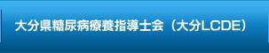 大分県糖尿病療養指導士会(大分LCDE)